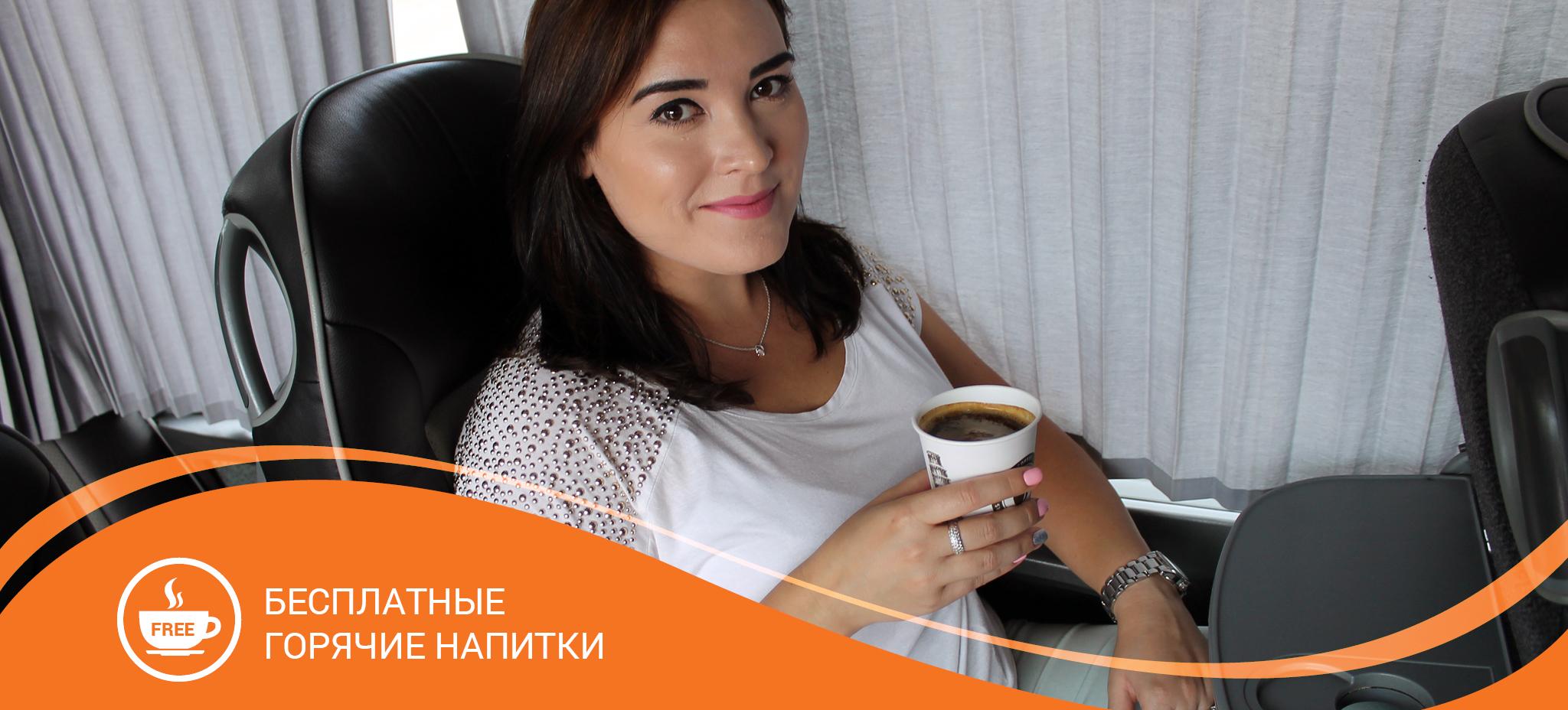 Кофе/Чай в автобусах TransTempo