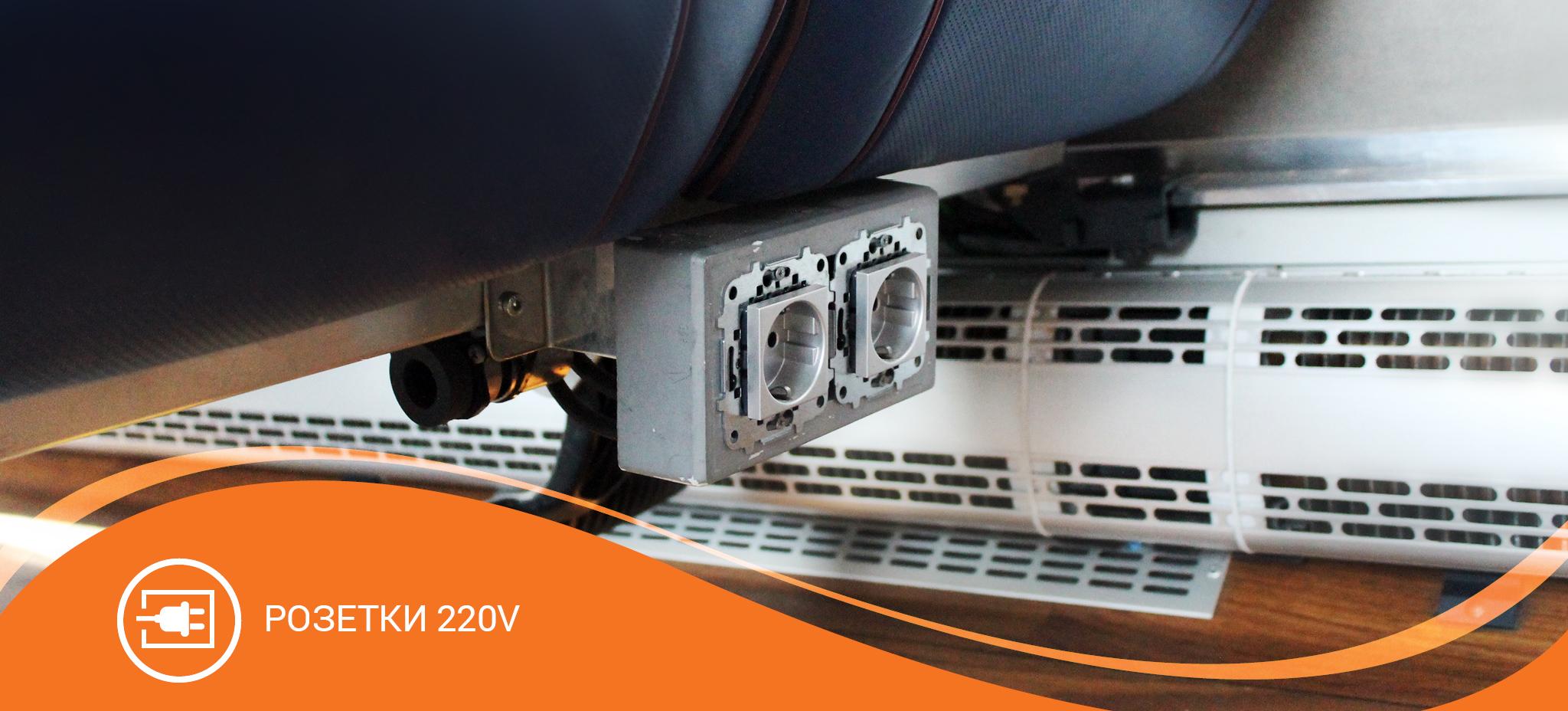 Розетки 220v в автобусах TransTempo