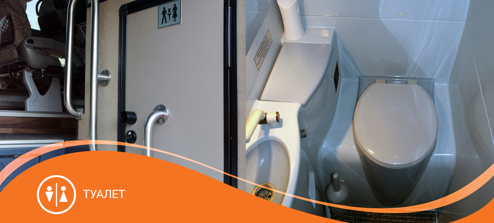 Туалет в автобусах TransTempo